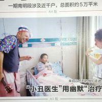china_paper3